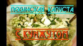 Салат Кунжутик с пекинской капустой и кунжутом|Katerina Volna