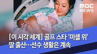 [이 시각 세계] 골프 스타 '미셸 위' 딸 출산…선수…