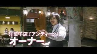 アンティーク ~西洋骨董洋菓子店 thumbnail