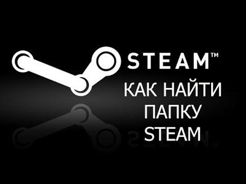 как найти папку steam