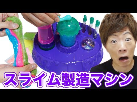 Slime Factory