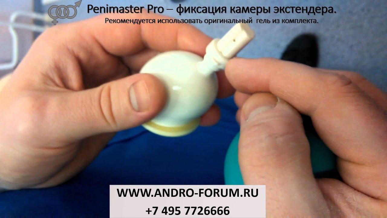 Пенимастер инструкция по применению