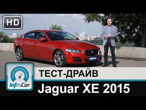 Jaguar XE  - тест-драйв от InfoCar.ua (Ягуар ХЕ)