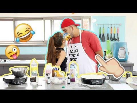 גל זהבי נישק אותי?! זה מה שקורה כשמבשלים בלי ידיים!