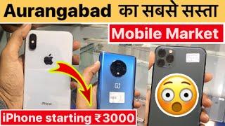 Cheapest IPhone ,Vivo, oppo, Mi, Oneplus, Samsung  Phones | Second hand mobile market | Aurangabad