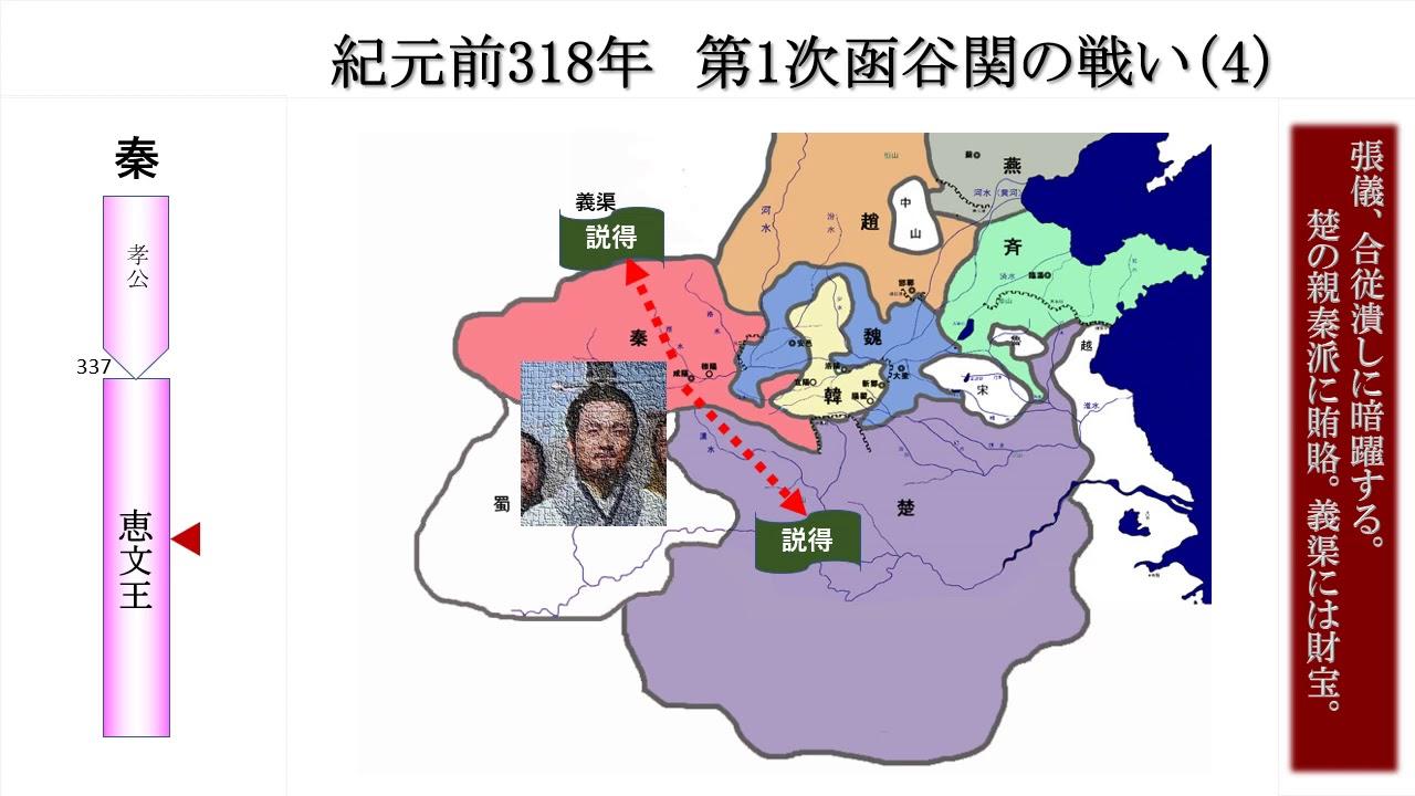 秦の中華統一の物語 第4章_第1次函谷関の戦い - YouTube