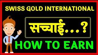 Gambar cover Swiss Gold INTERNATIONAL Full Plan 9319457097    Swiss Gold की नई अपडेट    196 देश में काम कर रही है