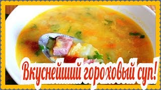 Со скольки детям можно гороховый суп!