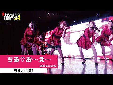 4-9 ちる♡お~え~ AOA / Excuse Me【ちぇご04】kpop cover dance tokyo 에이오에이