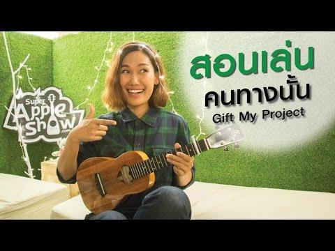 สอนเล่น : คนทางนั้น (Gift My Project) by Apple Show