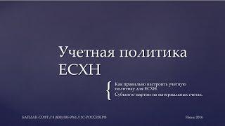 видео Инструкция по составлению учетной политики