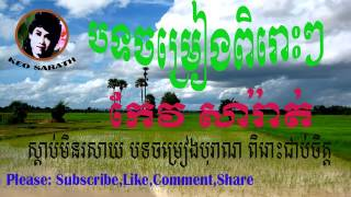 Keo Sarath Old Songs Mp 3 Collection Non Stop Download | កែវ​​ សារ៉ាត់ បទពីដើម