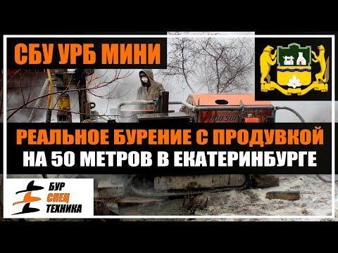 Бурение с продувкой на 50 метров в Екатеринбурге. Буровая установка на гусеничном ходу СБУ УРБ МИНИ
