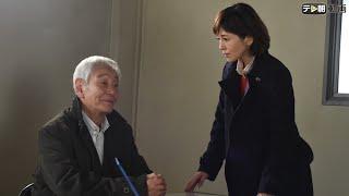 南米のルベルタ共和国の副大統領夫妻が来日。土門(内藤剛志)も日系の...