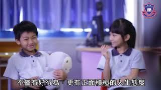 Publication Date: 2018-12-18 | Video Title: 02 樂善堂梁黃蕙芳紀念學校