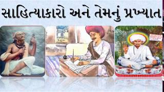 Gujarati Sahityakar Name, Kruti, Lekhak, Photo, Parichay, List,General Knowledge, Writers, poets,PDF