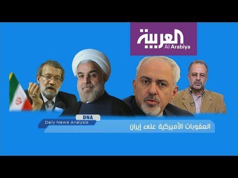 DNA | العقوبات الأميركية على إيران  - نشر قبل 2 ساعة