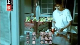 羅時豐-男人的汗(官方KTV版)