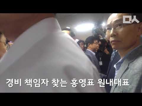 """시민단체 회원들, 민주당 의총장 찾아 """"은산분리 반대"""" 구호"""