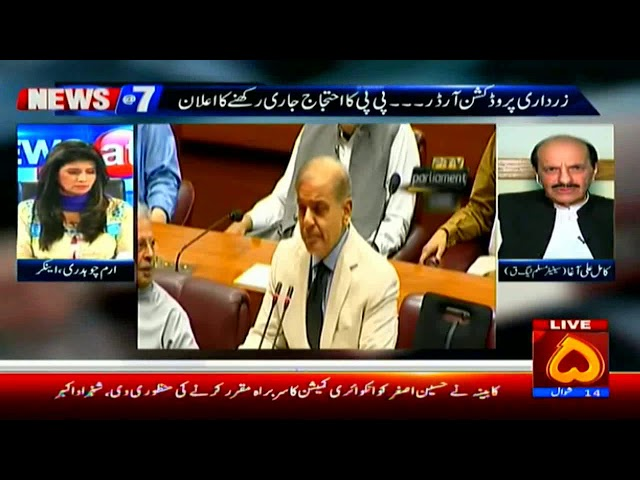 News@7 | 18 JUNE 2019 | CHANNEL FIVE PAKISTAN