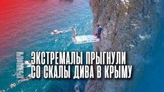 Экстремальные прыжки со скалы Дива в Крыму
