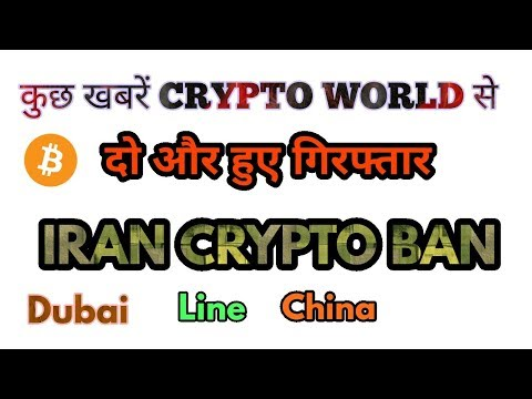 CRYPTO NEWS #100 || 2 ARRESTED, DUBAI, BITCOIN BAN, CHINA, LINE APP, FINLAND