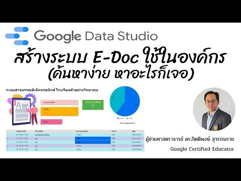 EP30: สร้างระบบ E-document สารบรรณอิเล็กทรอนิกส์ใช้ในองค์กรด้วย Google Data Studio #edoc