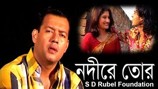 Nodire Tor ( নদীরে তোর )  || S D Rubel || HD Video Song || SDRF