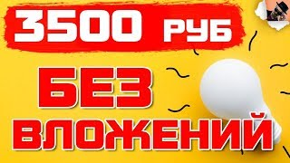3500 РУБЛЕЙ БЕЗ ВЛОЖЕНИЙ ! Супер ЗАРАБОТОК. Сможет каждый !