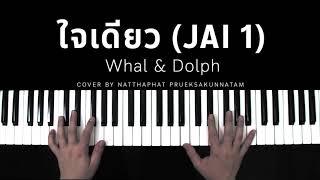 ใจเดียว (JAI 1) - Whal & Dolph (Cover) | JERK NATTHAPHAT