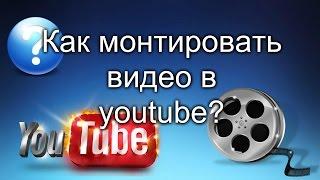 Как монтировать видео в youtube?БЕЗ ПРОГРАМ!!!(А в етом видео я покажу вам как монтировать видео без програм в youtube!!! я в вк-http://vk.com/id218447712 ПОДПИШИСЬ-https://www.yo..., 2015-10-17T12:12:15.000Z)