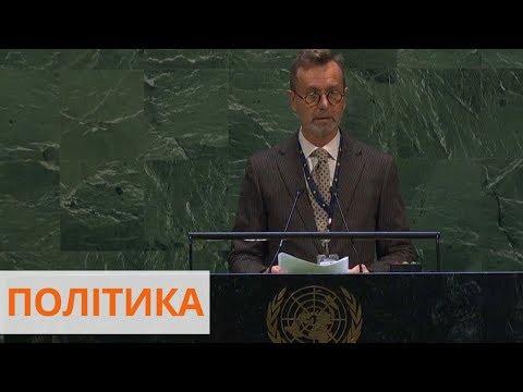 Генассамблея ООН: Киев призывает разместить на Донбассе миротворцев и давить на Россию
