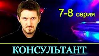 Консультант 7-8 серия Новые русские фильмы 2017 #анонс Наше кино