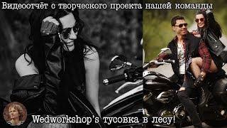 [Wedworkshop's] Стилизованная фотосессия с мотоциклом