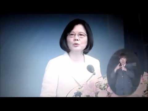 Taiwan (臺灣/台灣) President Tsai Ing-wen (蔡英文) inauguration speech