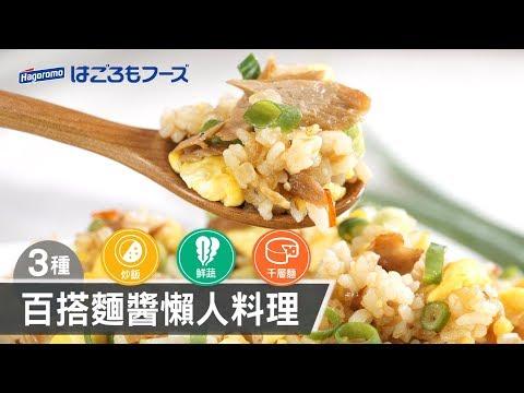 【Hagoromo】炒飯炒菜做焗烤,Hagoromo義大利麵醬輕鬆百搭做料理,10分鐘上菜超方便!