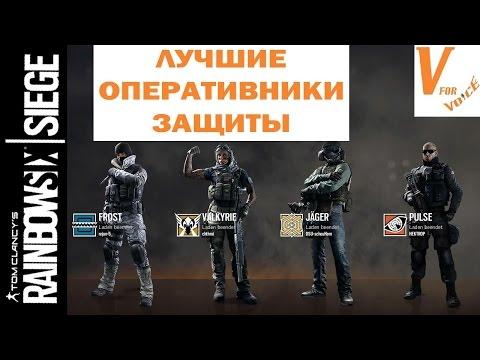 Лучшие и Худшие Оперативники Защиты в R6S | Rainbow Six Siege