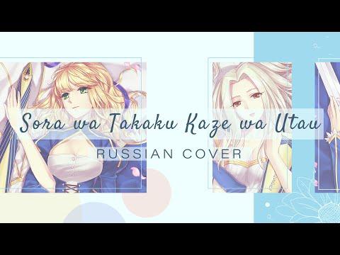 Amaya - Sora wa Takaku Kaze wa Utau [Fate/Zero ED / Haruna Luna RUS cover]