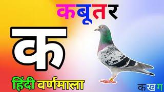 क से कबूतर, हिंदी वर्णमाला-k se kabutar,kamal, Hindi varnamala song,क ख ग,अ आ इ