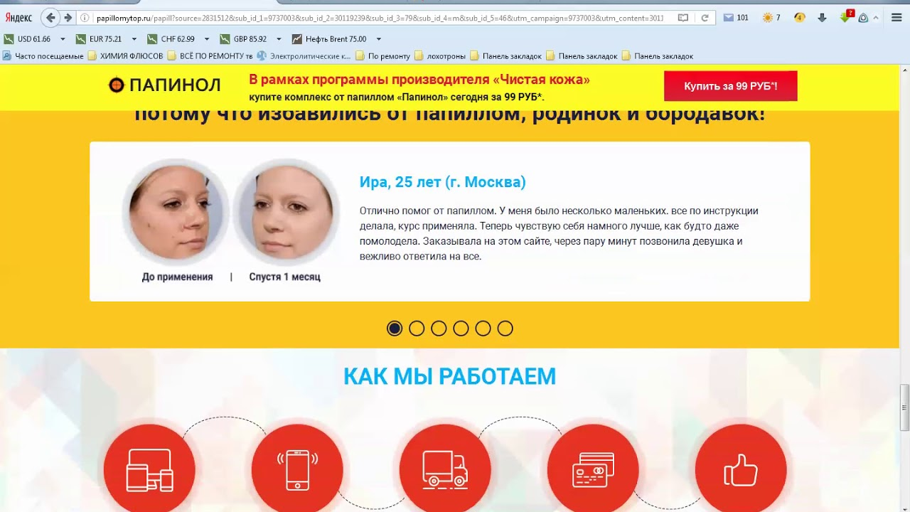 Как купить авиабилет на сайте skyscanner.ru - YouTube