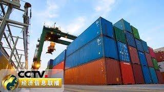 《经济信息联播》 20190601| CCTV财经