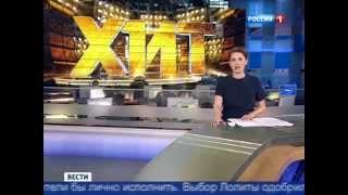 """VITAS - Шоу ХИТ. Сюжет программы """"Вести"""".19.09.2014 / HIT Show"""