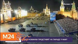 Смотреть видео Где лучше наблюдать за парадной военной техникой в Москве - Москва 24 онлайн