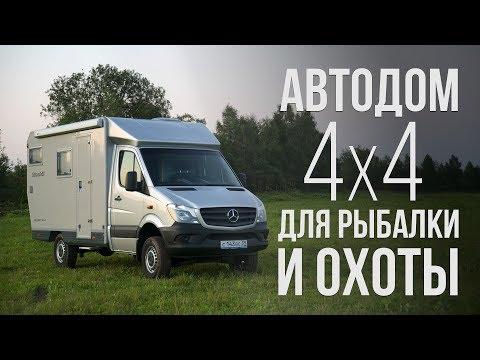 Автодом 4х4 для рыбалки и охоты. Полная автономность в труднодоступных местах