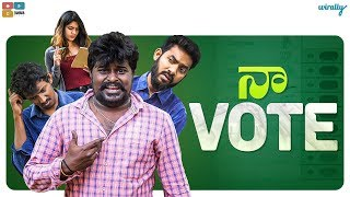 Naa Vote || Wirally Originals || Tamada Media