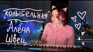 Смотреть клип Алёна Швец - Колыбельная