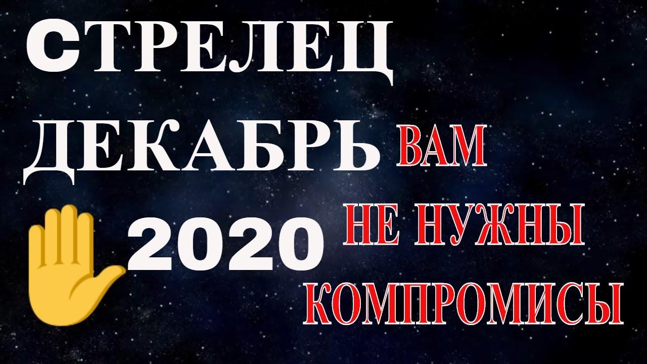 Стрелец в Декабре 2020 года. Гороскоп и Астропрогноз для знака Стрелец.