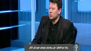 رضا عبد العال : فرج عامر بيحط تشكيل سموحه و نفسه يبقي مدرب