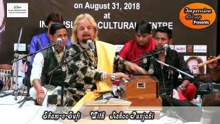 KALAM BABA BULLE SHAH | SUFI SHOW SHAAM-E-SUFI | SINGER ASHOO PUNJABI
