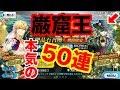 【FGO】巌窟王狙いの本気50連ガチャ!サバフェス2はどんな結果に?【Fate/Grand…